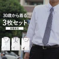 特別ご招待 ランキングNo.1感謝 長袖二重襟 ワイシャツ ボタンダウン 3枚セット 長袖ワイシャツ...