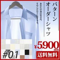 日本で作るオーダーシャツ こだわり簡単オーダーメイド パターンオーダーシャツ ワイシャツ 形態安定 イニシャル スリム 標準 ゆったり メンズ 紳士用