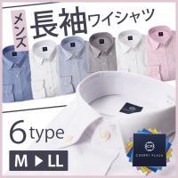 形態安定×デザイン 長袖ワイシャツ メンズ 長袖 CHERRY PLAZA ボタンダウン レギュラーカラー 紳士用 綿混 白 ホワイト 青 ブルー グレー ピンク ストライプ