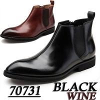 ◆品番:70731bk/wine ◆サイドゴアブーツ ◆アッパー:本革 ◆ワーズ:3E(EEE)相当...