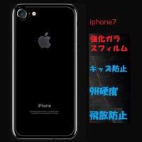iphone 7 背面フィルム 背面 保護フィルム iphone7 背面保護 9H 強化ガラス 超耐...