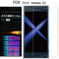 Xperia XZ 保護フィルム docomo SO-01J au SOV34 ガラスフィルム フィ...