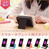◆商品説明◆  ◎折りたたむとコンパクトになる軽量ポータブルタブレットスタンドで、角度も調整が可能で...