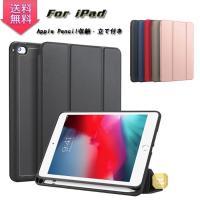 iPad 10.2 ケース iPad Air iPad 9.7 2018 2017 アイパッドmini5 mini4ケース 手帳型 アップルペンシル収納ホルダー スタンド オートスリープ  A2153 A2152