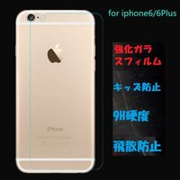 iphone6 iphone6s 背面フィルム 背面 保護フィルム 背面保護 9H 強化ガラス 超耐...