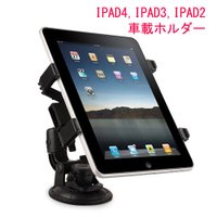 ipad4 車載ホルダー ipad3 ipad2 new iPad iPad Air 車載 ホルダー...