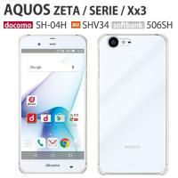 ●対応機種 : SoftBank AQUOS Xx3 506SH / au AQUOS SERIE ...