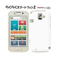 ●対応機種: docomo らくらくスマートフォン2 F-08E  fー08e スマホカバー f08...