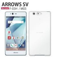 ●対応機種: SIMフリー 富士通 楽天モバイル ARROWS M03  ARROWS M03ケース...