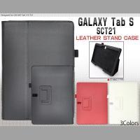 Galaxy Tab S SCT21 ケース レザーケース カバー ギャラクシー タブレットケース ...