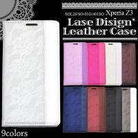 Xperia Z3 SO-01G/SOL26/401SO ケース レースデザインレザーケース 手帳型...