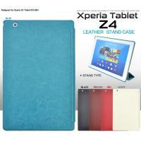 Xperia Z4 Tablet SO-05G/SOT31 ケース カラ-レザーケース カバー エク...