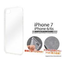 iPhone7 ケース ドットクリア ソフトケース TPUケース カバー iPhone 7 アイフォ...
