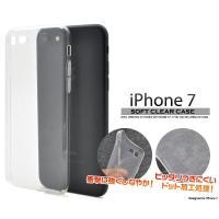 iPhone7 ケース クリアソフトケース TPUケース カバー iPhone 7 アイフォン7 ケ...