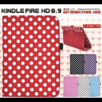 Kindle Fire HD 8.9 ケース ドットデザインケース カバー Amazon アマゾン ...