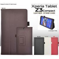 Xperia Z3 Tablet Compact ケース カラ-レザーデザインケース カバー エクス...