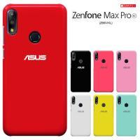 ZenFone Max Pro M2 ZB631KL ケース ゼンフォン マックス M2 プロ ケース ASUS simフリーハードケース カバースマホケース