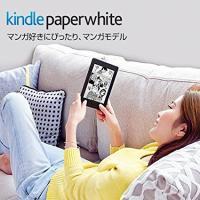 Kindle Paperwhite マンガモデル 電子書籍リーダー Wi-Fi  32GB ブラック...