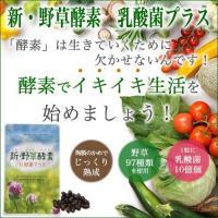野草酵素 商品説明  野菜・果物・穀物を主体とした酵素はよく見かけますが、弊社の酵素は野草をメインに...
