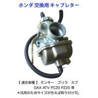 ホンダ キャブレター モンキー ゴリラ キャブ カブ DAX ATV PC20 PZ20 等 バイク オートバイ パーツ