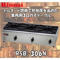 トルネード燃焼で熱効率を高めた業務用3口ガステーブル(内炎式)