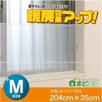窓際の下に取り付けるだけ。 これだけで意外と暖かい!  窓からの冷気(コールドドラフト)の防止で暖房...