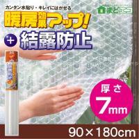 プチプチシートが結露防止効果抜群! 3層シート7mm厚の空気層で超強力W省エネ効果。 窓ガラスの熱の...