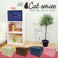 やさしい印象のリーフ柄に猫がかくれたにゃんこシリーズの収納ボックス。 オープンタイプのボックスです。...