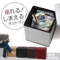 座面下に便利な収納スペースがついたシンプルなスツールです。 シンプルな箱型のデザインなのでいろんな場...