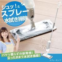 床の拭き掃除がラクラク簡単にできる、ボトル付きスプレーモップです。 手元のレバーを引くだけでボトル内...