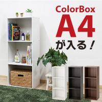 A4ファイルラック3段 A4V-SD3