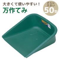 プラスチック製の手箕です。 大きくて使いやすく持ちやすい! 水切れがよく酸・アルカリに強く衛生的。丈...