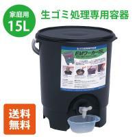 家庭用の生ごみ処理専用容器です。 生ごみを入れボカシを振り入れて良質な有機肥料を作るためのバケツ型容...