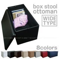 収納ボックス「ワイドタイプ」 スツール&オットマン / TKB-7035