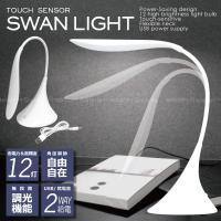明るさと角度調節が自由自在。 白鳥の首のような美しい曲線がポイントのスワンライトです。 背面の主電源...