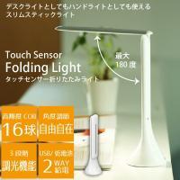 明るさと角度調節が自由自在のスリムスティックライトです。 調光タッチセンサーで簡単ON/OFF!明る...