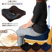 椅子クッション 腰痛 滑り止め / エルゴクッション