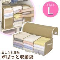出し入れ簡単がばっと収納袋 L 衣類用 85680 / 収納袋 押入れ収納 押入れ クローゼット 収納 洋服 服 衣類 衣替え 積める