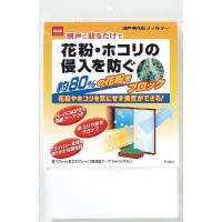 花粉症 対策 グッズ / 網戸用花粉フィルター / E1800 「1個までネコポス」