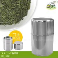 茶葉を湿気などから守り、新鮮なおいしさを保つステンレス製の茶筒です。 口止タイプの中ふた付きで茶葉を...