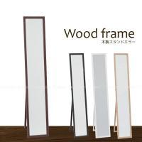 木製フレームのシンプルなスタンドミラーです。 使いやすい大きさで、リビング・玄関など、どんなお部屋に...