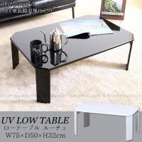 UVローテーブル ルーチェ 75 「送料無料」/ 折りたたみ テーブル ローテーブル センターテーブル 長方 机 折れ脚