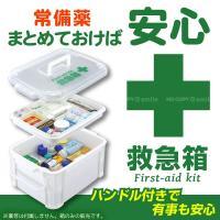 ご家庭にある常備薬や応急セット、バラバラにしまっていませんか? 大容量で収納できる救急箱に1ヶ所にま...