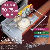 エリア別収納でキッチンが驚くほどまとまる『Soroelu smart』(ソロエルスマート)シリーズの...