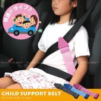お子様に安心してシートベルトを着用できる調節用のサポートベルトです。 乗用車のシートベルトは大人用の...