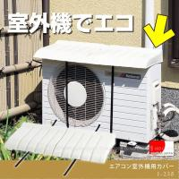 エアコンの室外機は、熱交換をする重要な部分。 直射日光にさらされていたりすると、十分な熱交換ができず...