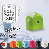ロールペーパー(トイレットペーパー)を卓上などで有効利用できるロールペーパーホルダーです。  ティッ...