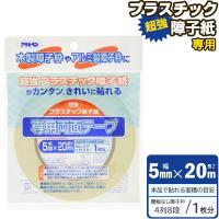 障子紙 プラスチック 専用両面テープ /PT-20 メール便