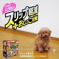 犬や猫などのペットにとって、フローリングは 滑りやすい床板です。 ペットが滑ると、ケガのもとになりか...