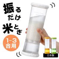 お米と水を入れて振るだけで簡単に米研ぎができる便利なアイディアグッズ。 ネイルをしているとき、冬の...
